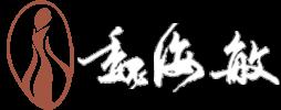 財團法人魏海敏京劇藝術文教基金會